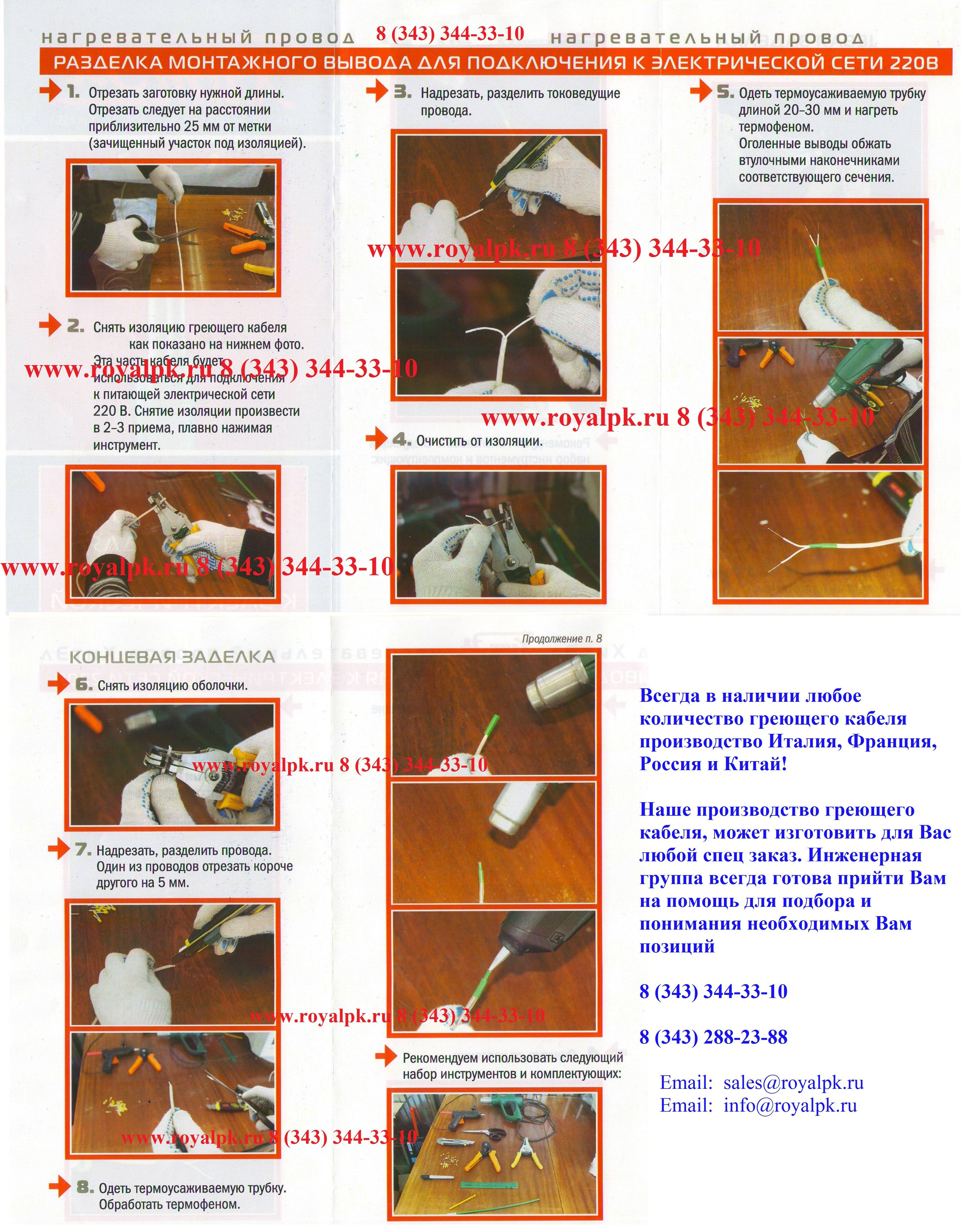 микропроцессор eliwell инструкция